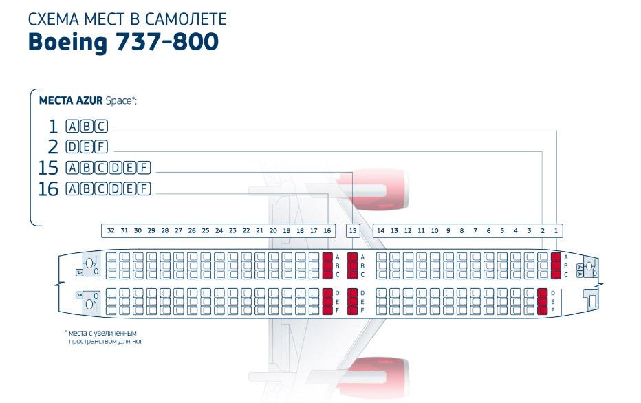 Схема пассажирского салона Боинга 737-800