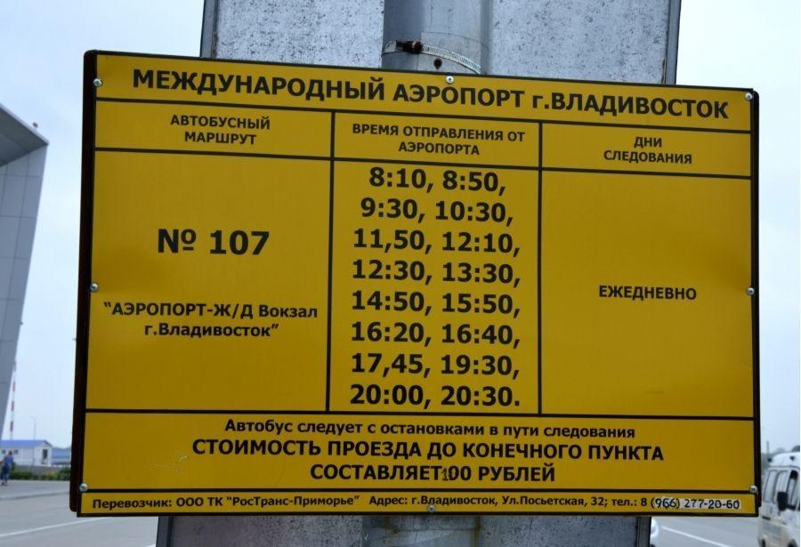 Узнать время отправления автобуса можно непосредственно и на остановке