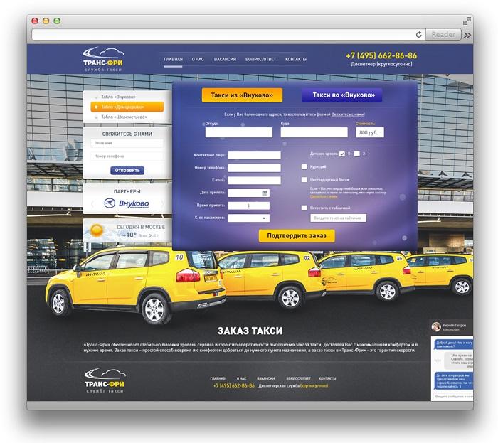 Служба такси Транс Фри – официальное такси-партнер аэропорта Внуково