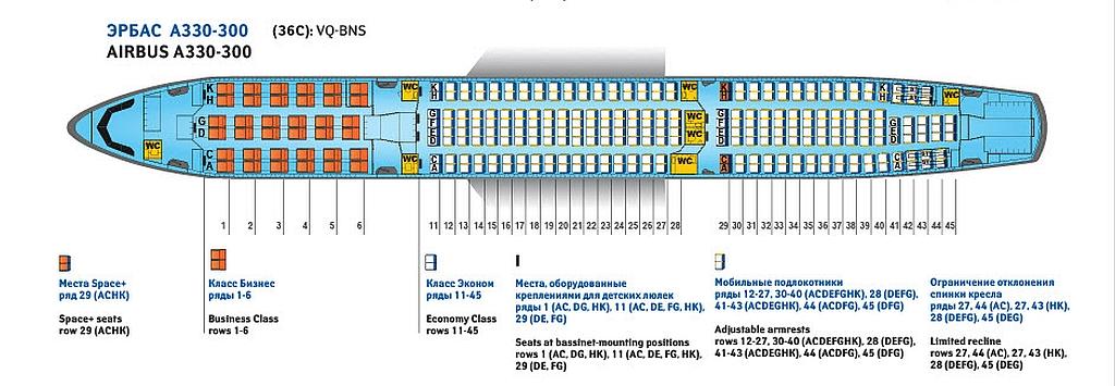 Схема расположения пассажирских мест 36-265