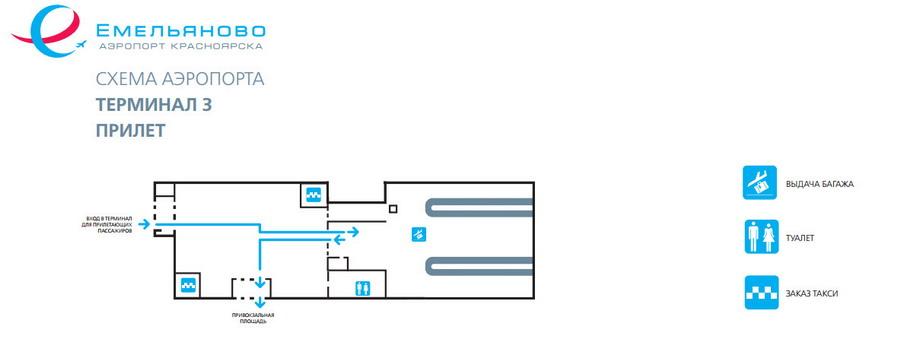 Схема авиатерминала № 3: зона прилетов внутренних авиарейсов