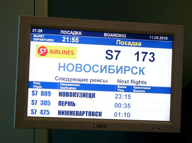 Информационное табло у выходов на посадку