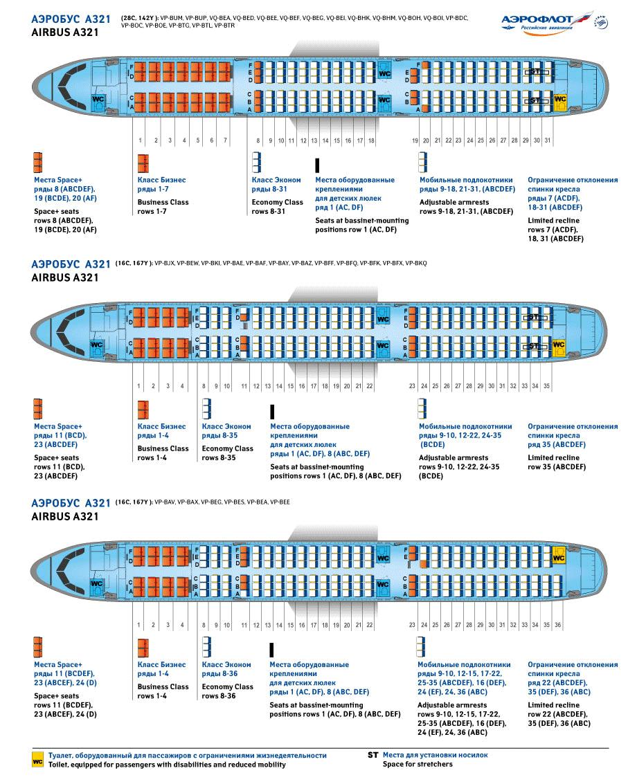 Схема салона Airbus A321