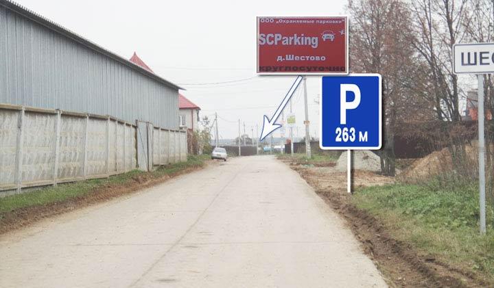 Дорога к паркингу Scparking