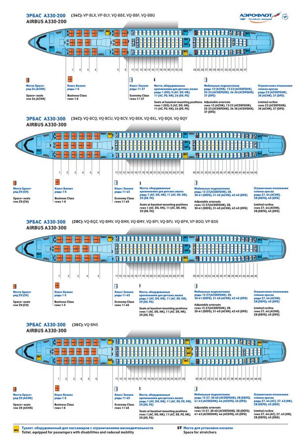 Схема салона Airbus A330