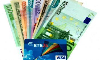 Три валюты в одном пластике