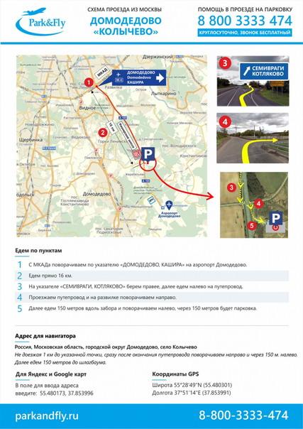 Схема проезда к парковке Домодедово