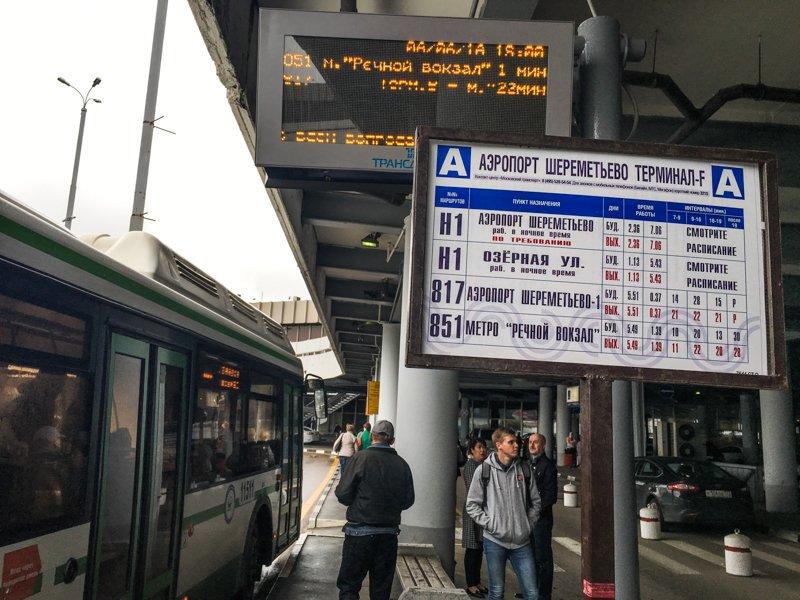 Автобусная остановка в Шереметьево (терминал F)