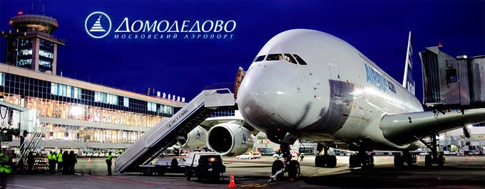 Домодедовская аэрогавань – одна из крупнейших в России