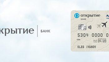 Банк Открытие и программа АэрофлотБонус