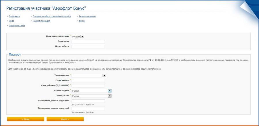 Регистрация участника (ввод данных)