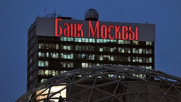 Банк Москвы и предоставляемые им продукты