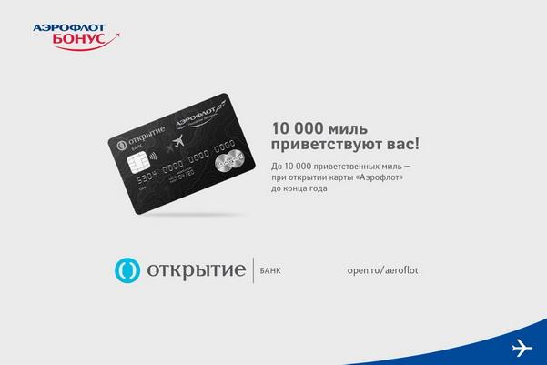 Бонусы и акции по программе Аэрофлот Бонус банка «Открытие»
