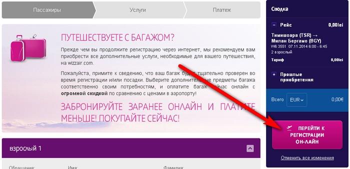 Регистрация на рейс через Интернет – это удобно