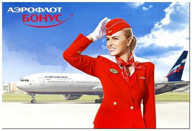 Аэрофлот – член программы SkyTeam