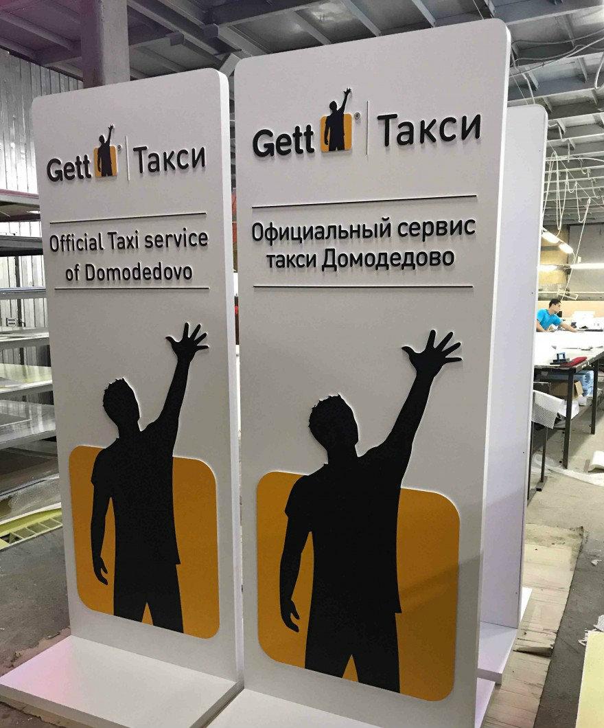 Стойки «Gett» в аэропорту Домодедово