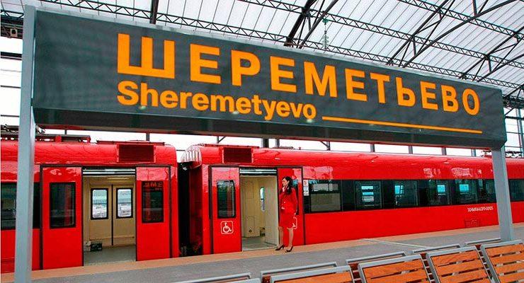 «Аэроэкспресс» – популярный вариант поездки в Шереметьево