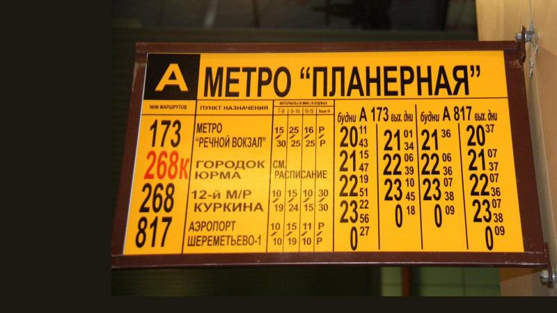 Расписание движения автобуса от метро Планёрная