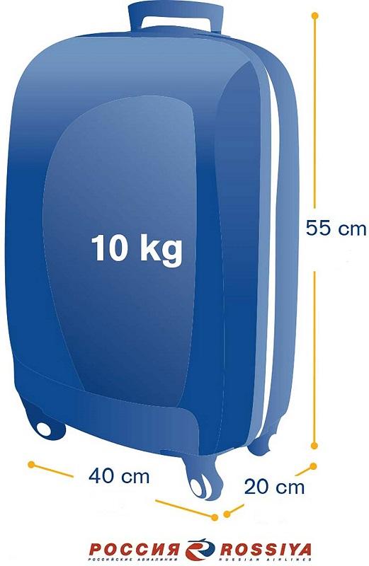 Размеры ручной клади не могут быть выше определенных норм