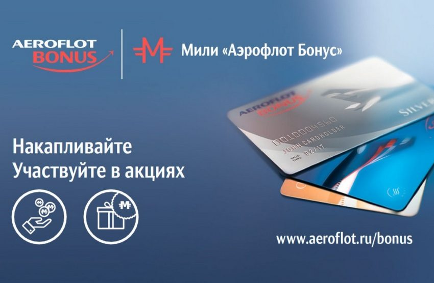 Участвуйте в акциях «Аэрофлота»