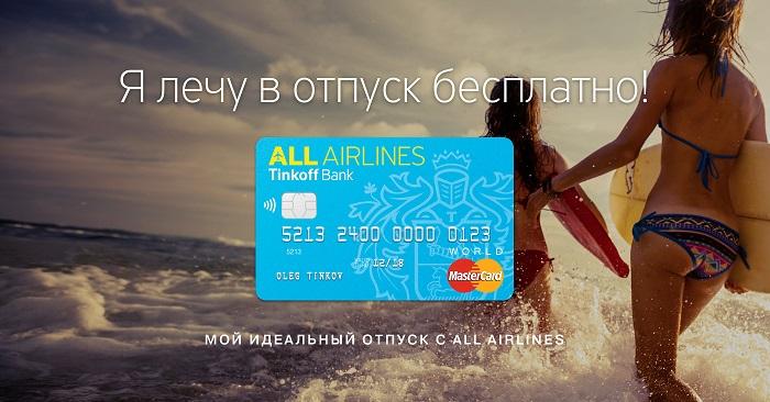В отпуск с All Airlines